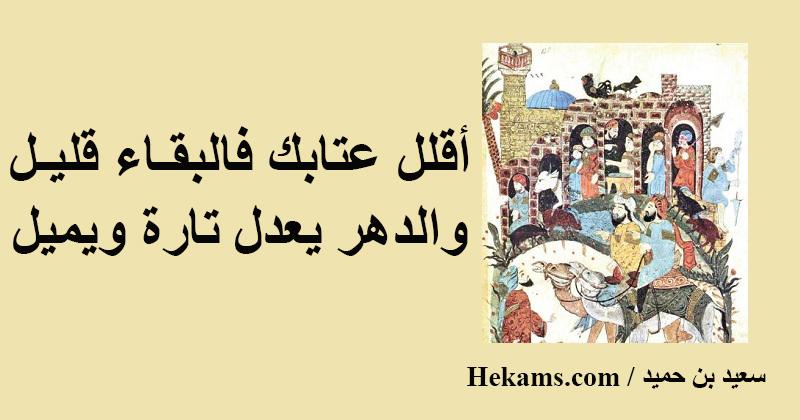 أقوال سعيد بن حميد