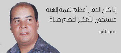 حكم واقوال سعيد ناشيد مصورة