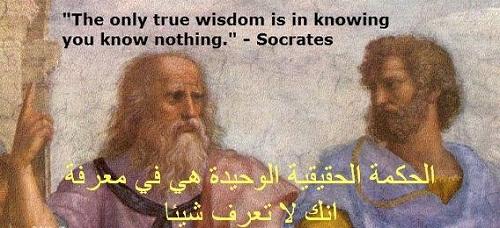 حكم واقوال سقراط مصورة