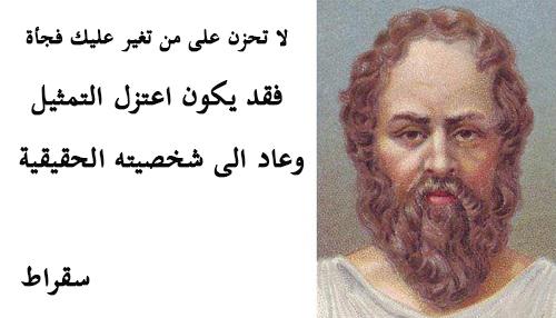 حكم واقوال سقراط