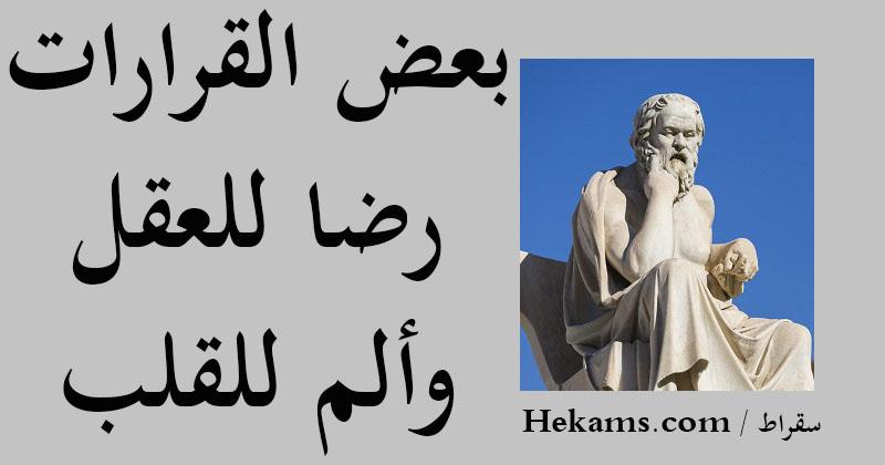 أقوال سقراط