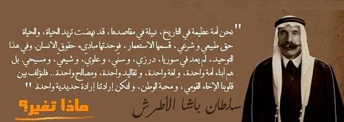 حكم واقوال سلطان الأطرش مصورة