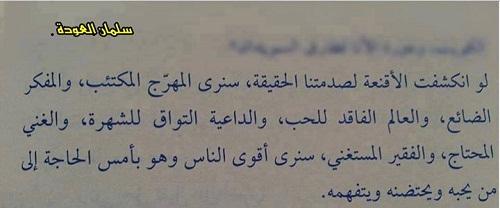 حكم واقوال سلمان العودة مصورة