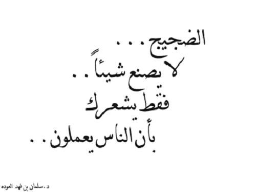 حكم واقوال سلمان العودة