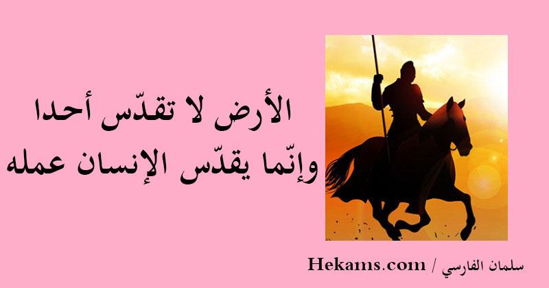 أقوال سلمان الفارسي