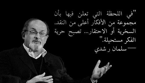 حكم واقوال سلمان رشدي مصورة