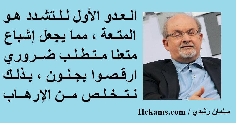 أقوال سلمان رشدي