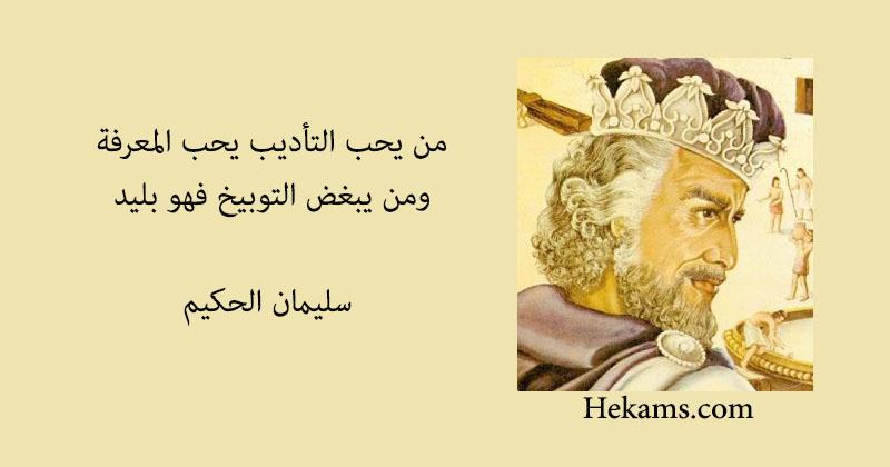 أقوال سليمان الحكيم