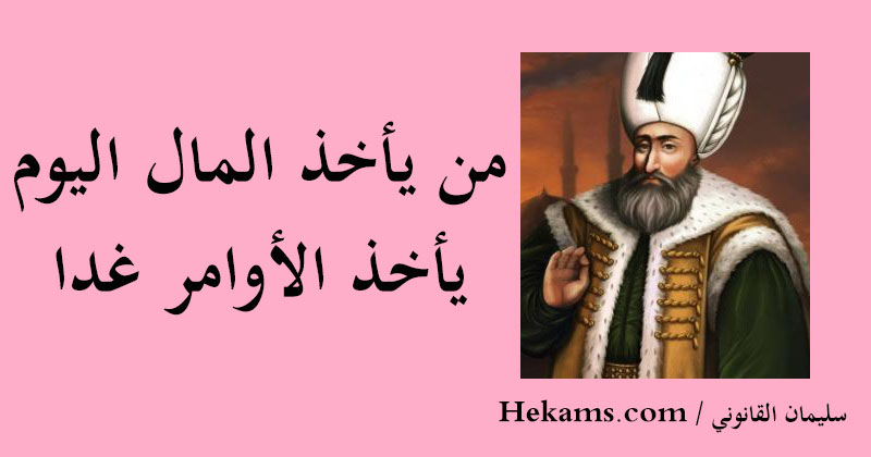 أقوال سليمان القانوني