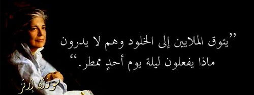 حكم واقوال سوزان أرتز مصورة
