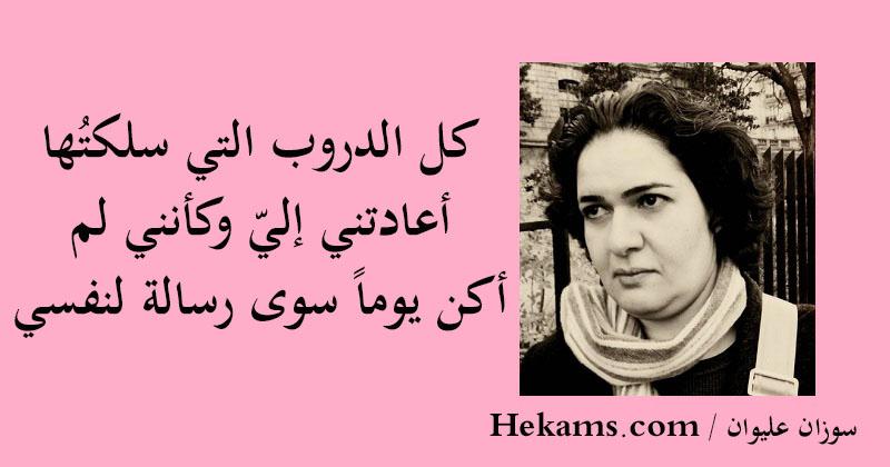 أقوال سوزان عليوان