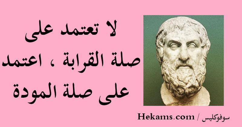 أقوال سوفوكليس