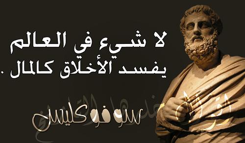 حكم واقوال سوفوكليس