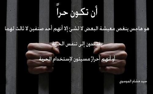حكم واقوال سيد هشام الموسوي مصورة