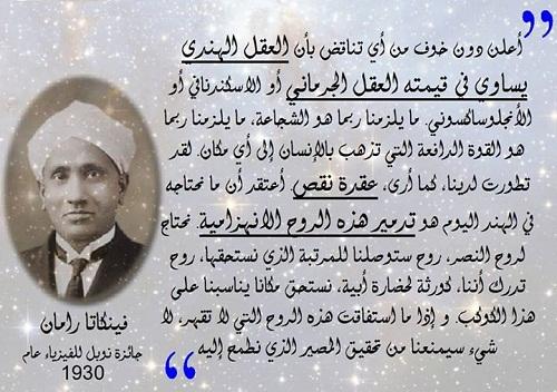 حكم واقوال سير فينكاتا رامان مصورة