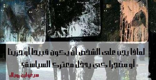 حكم واقوال سيغولين رويال