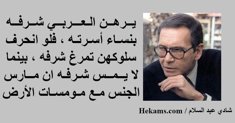 أقوال شادي عبد السلام
