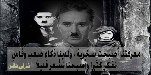 حكم واقوال شارلي شابلن مصورة