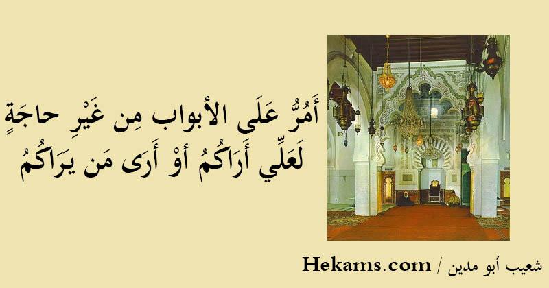 أقوال شعيب أبو مدين