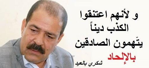 حكم واقوال شكري بلعيد مصورة