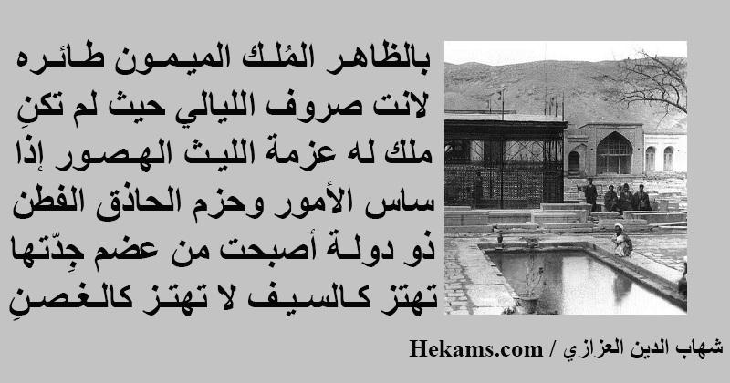 أقوال شهاب الدين العزازي