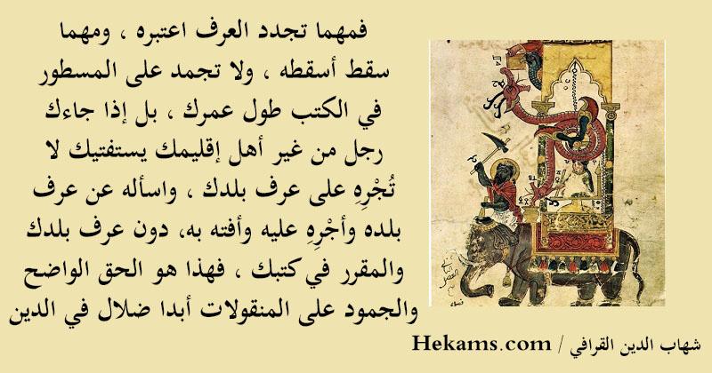 أقوال شهاب الدين القرافي