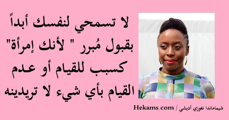 أقوال شيماماندا نغوزي أديشي