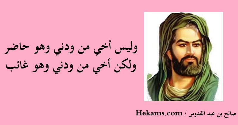 أقوال صالح بن عبد القدوس