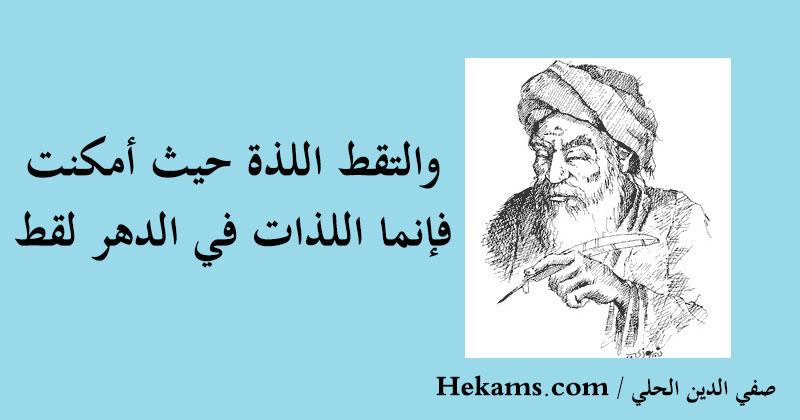 أقوال صفي الدين الحلي