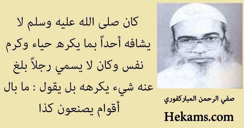 أقوال صفي الرحمن المباركفوري