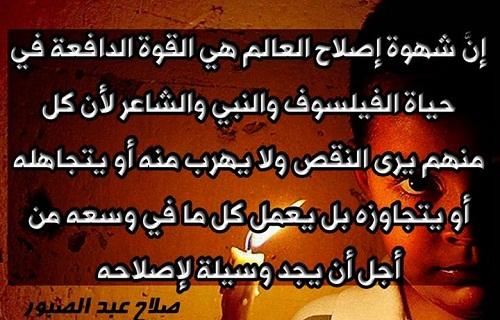 حكم واقوال صلاح عبد الصبور مصورة