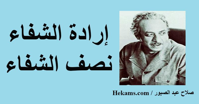 أقوال صلاح عبد الصبور