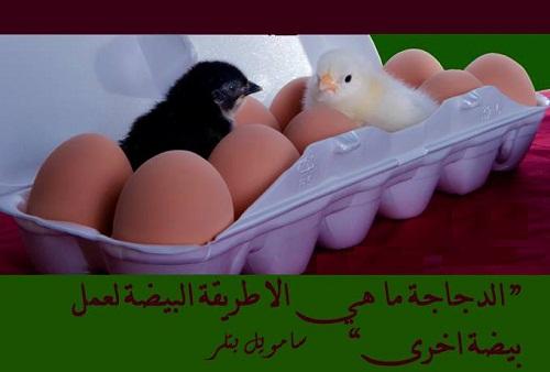 حكم واقوال صمويل بتلر مصورة