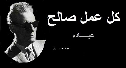 حكم واقوال طه حسين مصورة