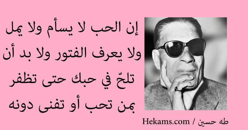 أقوال طه حسين