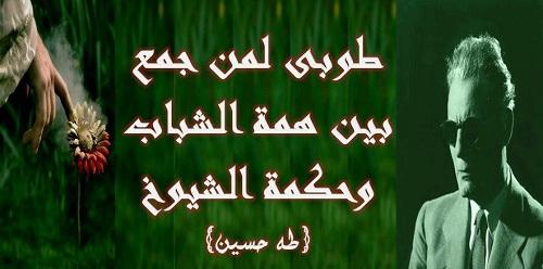 حكم واقوال طه حسين