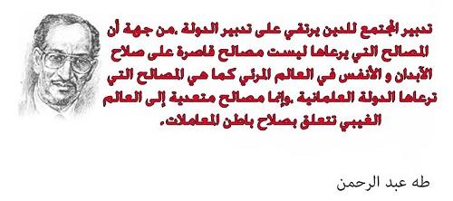 حكم واقوال طه عبد الرحمن مصورة