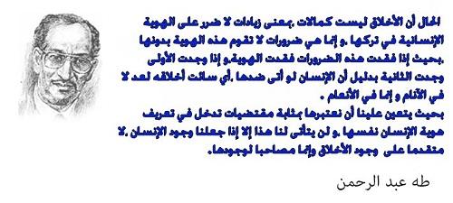 حكم واقوال طه عبد الرحمن