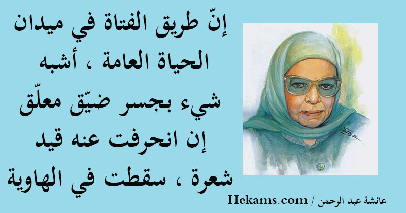 أقوال عائشة عبد الرحمن