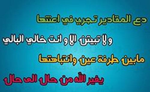 حكم واقوال عائض عبد الله القرني