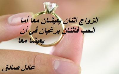 عادل صادق الفرق بين الزواج والحب