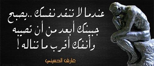حكم واقوال عارف الحسيني مصورة