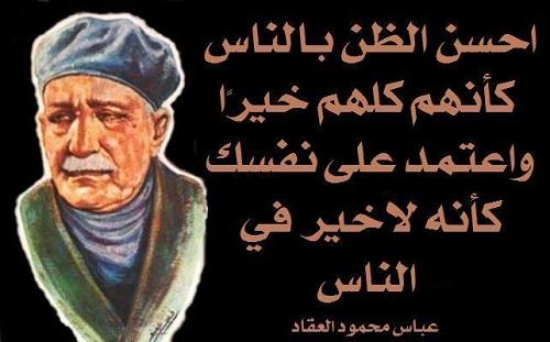 حكم واقوال عباس العقاد