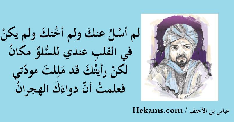 أقوال عباس بن الأحنف