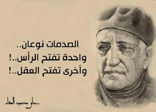 حكم واقوال عباس محمود العقاد مصورة