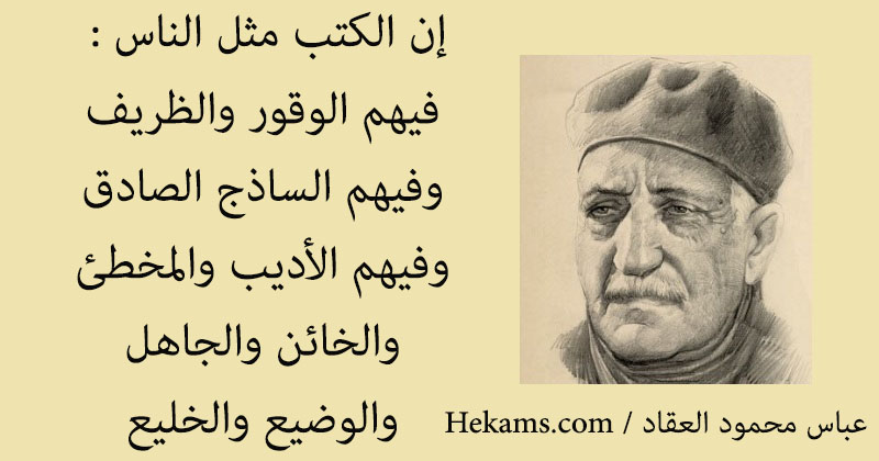 أقوال عباس محمود العقاد