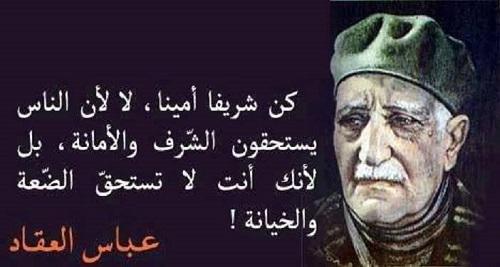 حكم واقوال عباس محمود العقاد