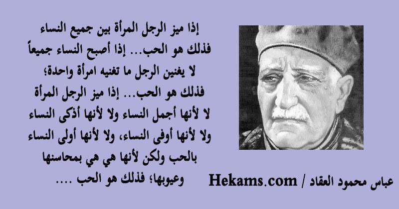 اقوال عباس محمود العقاد