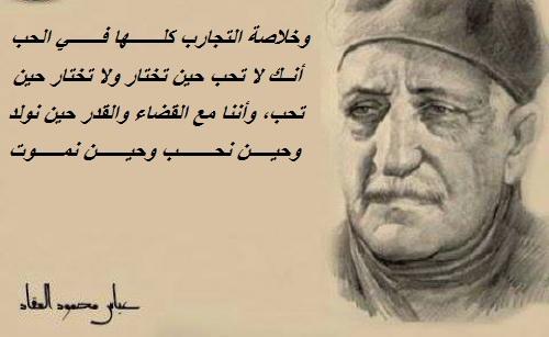 عباس محمود العقاد خلاصة تجارب الحب
