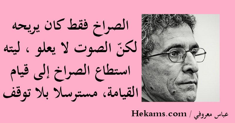 أقوال عباس معروفي